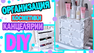 Video DIY ОРГАНИЗАЦИЯ Косметики/КАНЦЕЛЯРИИ * Tumblr КОМОД * Bubenitta download MP3, 3GP, MP4, WEBM, AVI, FLV September 2018