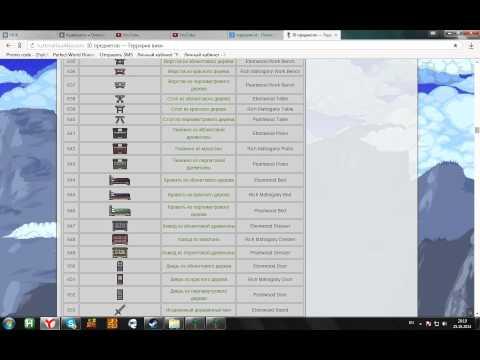 Чит Для Terraria 1.2.4.1 Steam + ID предметов