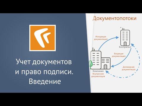 видео: Учет документов и право подписи