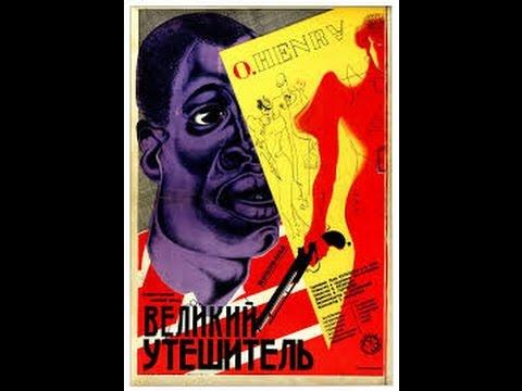 Великий утешитель (1933) фильм смотреть онлайн