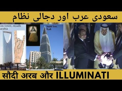 SAUDI ARABIA and Dajjal Palace | illuminati | New World Order