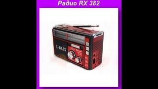 Ремонт портативного радиоприемни…