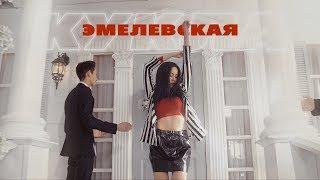 Эмелевская - Кукла (prod. by Claude Money)