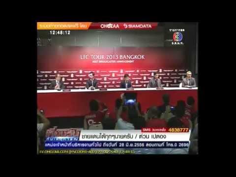 ข่าวลิเวอร์พูลมาเยือนไทย พี่วีบอกฟีฟ่ายัง?