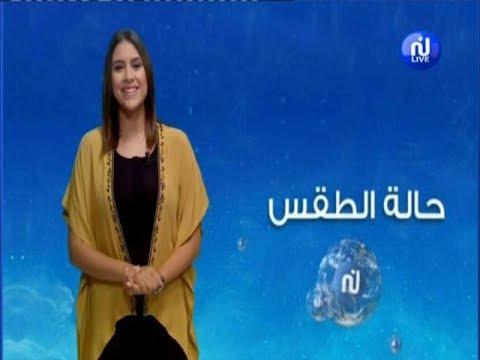 النشرة الجوية ليوم الاثنين 17 سبتمبر 2018 - قناة نسمة