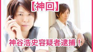 【神回】神谷浩史容疑者取り調べに、中村悠一&小野大輔登場!優しすぎるひろCに歓喜/// thumbnail