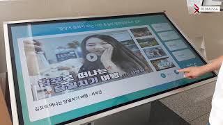 김포문화재단 안내 키오스크 프로그램 개발