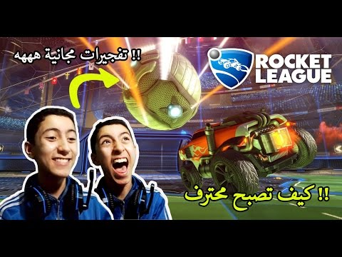 Rocket League Fun | هههههههه تفركيع والموت ديال الضحك والنشاط اوالحيوية