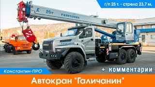Автокран ''Галичанин''  КС-55713-3Л Урал 4320 NEXT