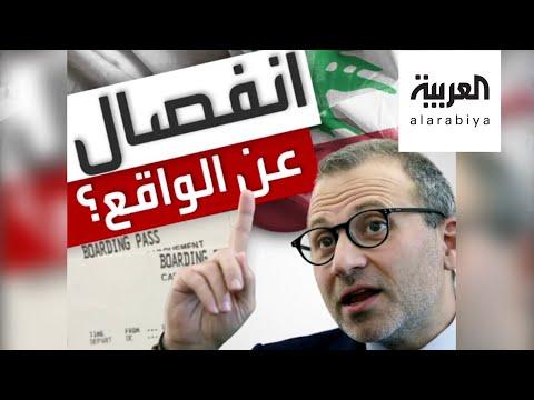 تفاعلكم | جبران باسيل يكشف سبب عزوف السياح والمغتربين عن لبنان!  - نشر قبل 3 ساعة