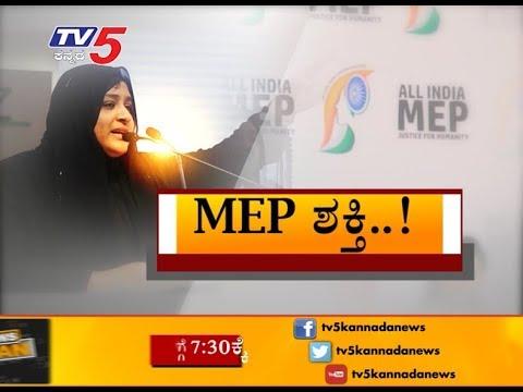 Dr Nowhera Shaik - All India Women's Empowerment Party  | TV5 Kannada