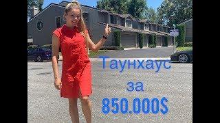 Где взять деньги на покупку дома!? Обзор таунхауса за 850,000$ в Калифорнии