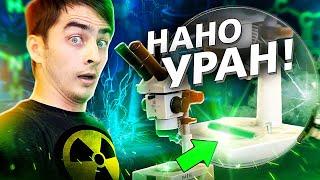 НАНО УРАН. Химия –Просто