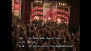 Video ARENA Concert Version ost Suck Seed ห่วยขั้นเทพ.flv download MP3, 3GP, MP4, WEBM, AVI, FLV Mei 2018