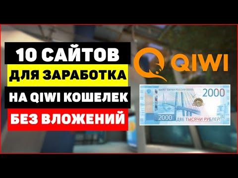 онлайн заработок в интернете на киви кошелек без вложений
