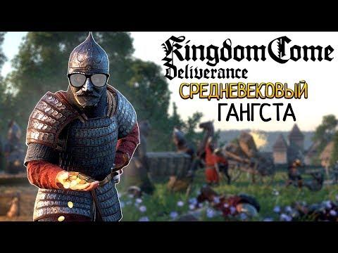 СРЕДНЕВЕКОВЫЙ ГАНГСТА! - ШИМОРО в Kingdom Come: Deliverance