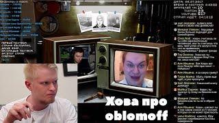 Хованский про Славного Друже Обломова oblomoff