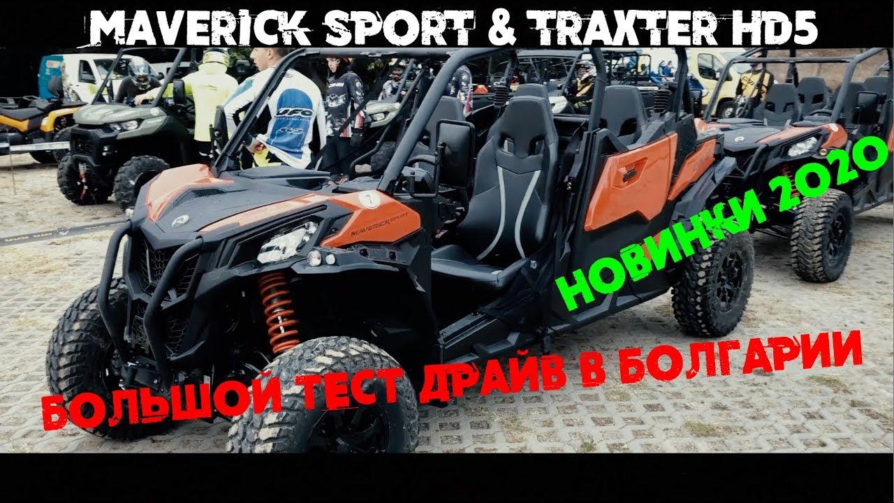 BRP Traxter HD5 и Maverick Trail sport 2020 обзор part 1