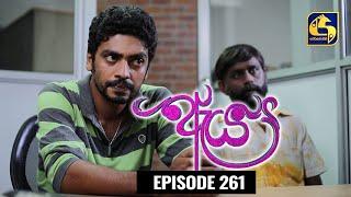 Aeya Episode 261|| ''ඇය ''  || 06th JUNE 2021 Thumbnail