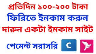 Perday 100-200 taka Income  / Online Income  bd Payment coinbase to bikash / best btc income site