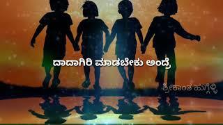 Kannada best friend WhatsApp status