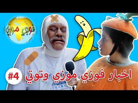نشرة اخبار - فوزي موزي وتوتي - مين تزحلق على الموزة - Banana News