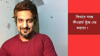 How To Find Keywords That Are Easy To Rank [Bangla SEO Video]