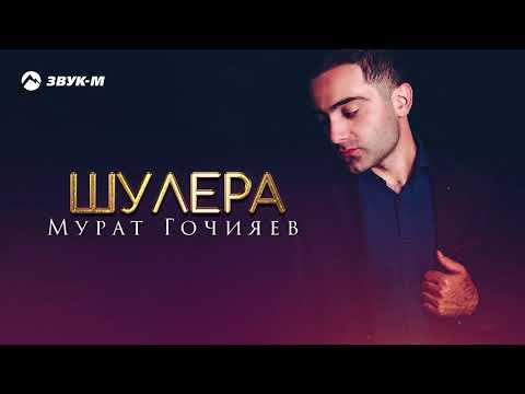 Мурат Гочияев - Шулера | Премьера трека 2020