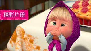 瑪莎與熊 - 吸氣, 吐氣 👧  (如何停止打嗝 - 方法二)