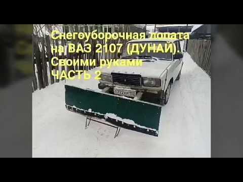 Снегоуборочная лопата на ВАЗ 2107 (ДУНАЙ). Своими руками. Как почистить снег. Часть 2