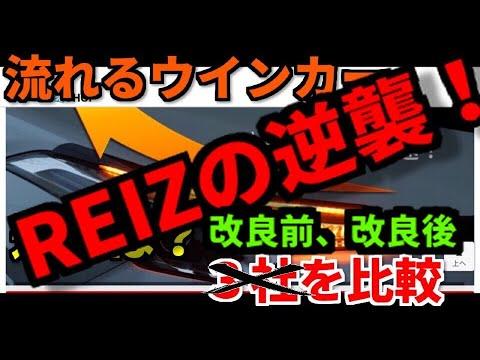 [初心者向け]流れるウインカー[REIZ]モデルチェンジ 改良前、改良後を比較