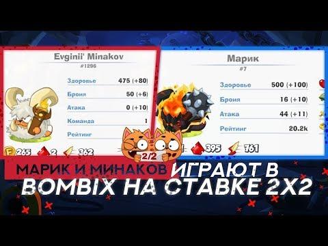 Bombix:Марик и Минаков на ставке 2-2