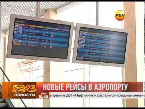 Новые рейсы в аэропорту