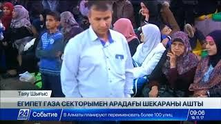 Египет Газа секторымен арадағы шекараны ашты