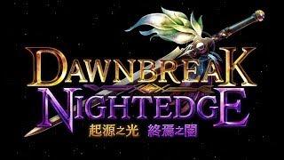 ≪闇影詩章≫第8彈卡包「Dawnbreak, Nightedge / 起源之光‧終焉之闇」宣傳影片 thumbnail