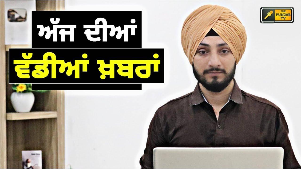 ਪੰਜਾਬੀ ਖਬਰਾਂ   Punjabi News   Punjabi Prime Time   Today Punjab   Judge Singh Chahal   10 August 20