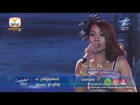 Cambodian Idol Season 2   Live Show Week 1   គួក ស្រីណូ   គ្មានថ្ងៃអូនមិនយំ
