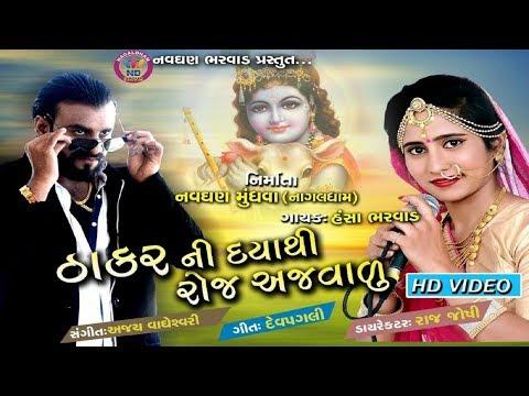 Thakarni Daya Thi Roj Ajvalu - New Gujarati DJ Song 2018 | Hansha Bharwad | HD VIDEO | RDC Gujarati