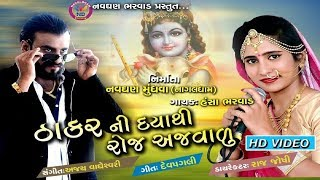 Thakarni Daya Thi Roj Ajvalu - New Gujarati DJ Song 2018 | Hansha Bharwad | HD VIDEO | RDC Gujarati