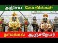 நாமக்கல் ஆஞ்சநேயர் | அதிசய கோவில்கள் | AANMEEGAM TIPS IN TAMIL | PUGAZ MEDIA |