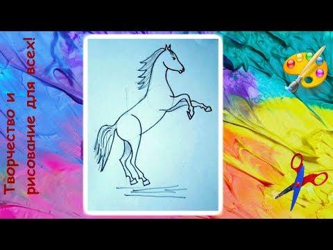 Как нарисовать коня на дыбах