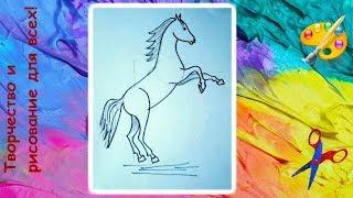 Как нарисовать лошадь на дыбах. Пошаговое рисование с Ольгой Мишиной.