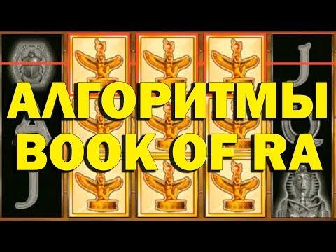 (АЛГОРИТМЫ КАЗИНО) КАК ОБЫГРАТЬ ИГРОВОЙ АВТОМАТ BOOK OF RA?!