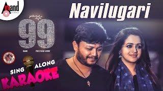 99 Navilugari Karaoke Ganesh Bhavana Arjun Janya Preetham Gubbi Kaviraj Ramu Films