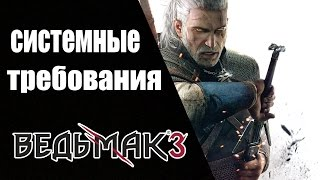 The Witcher 3 : Wild Hunt (Дикая охота) - Системные требования