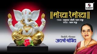 Morya Re Morya - Shree Ganesha Song - Jasraj Joshi - Sumeet Music