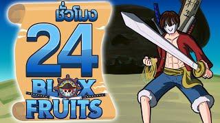 24ชั่วโมง ในBlox Fruit เสริมแกร่งอาวุธ! ep.19