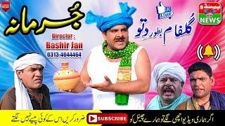 dittu ko  Jurmana //full funny clip//pendu news//gulfam//