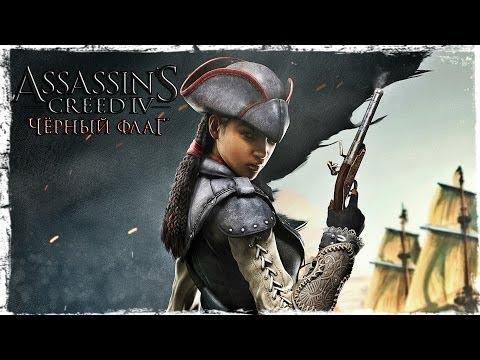 Смотреть прохождение игры [PS4]  Assassin's Creed IV: Aveline DLC. Авелина - начало и конец.