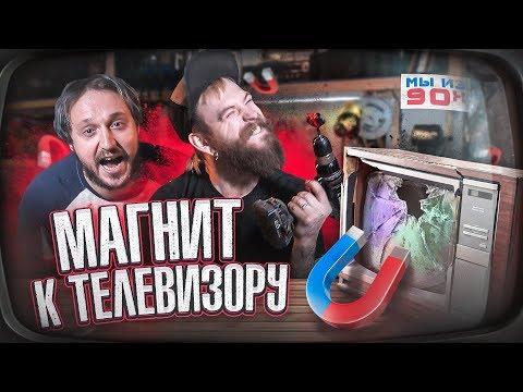 МЫ ИЗ 90-Х – МАГНИТ К ТЕЛЕВИЗОРУ